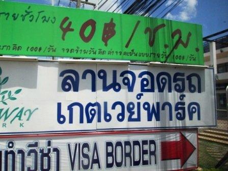 Al confine, tra Aranyaprathet (Thailandia) e Poipet (Cambogia)